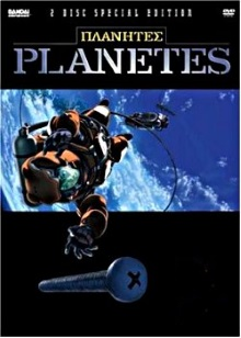 Anime-planetes-dvd-cover1